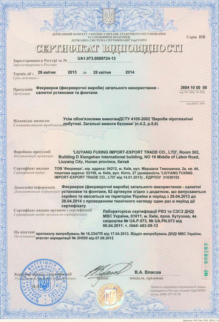 Сертификация пиротехнических изделий в украине сертификация исо 14001 intertek